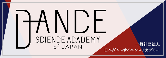 DANCE SCIENCE ACADEMY